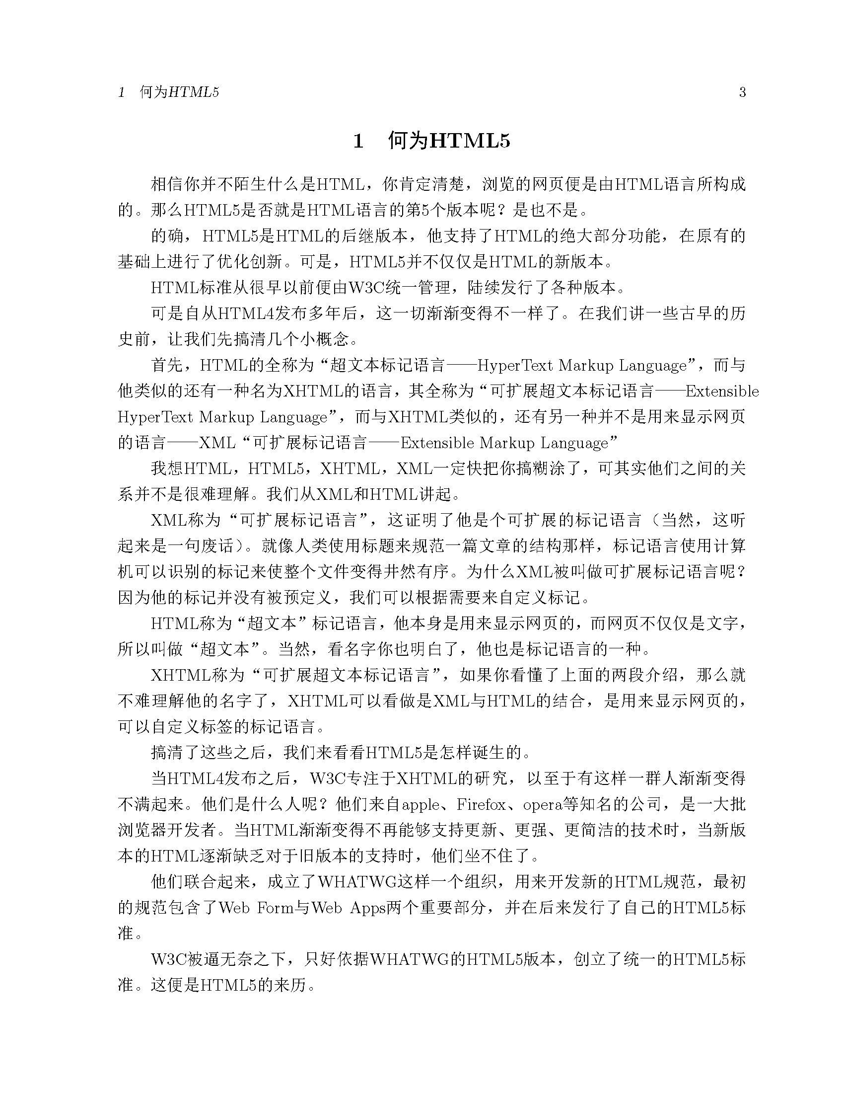 HTML5与CSS3_页面_03.png