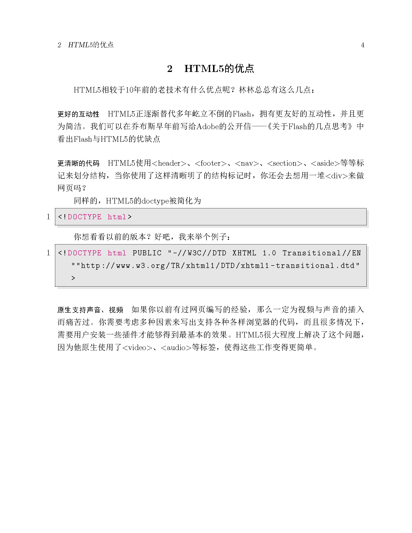 HTML5与CSS3_页面_04.png