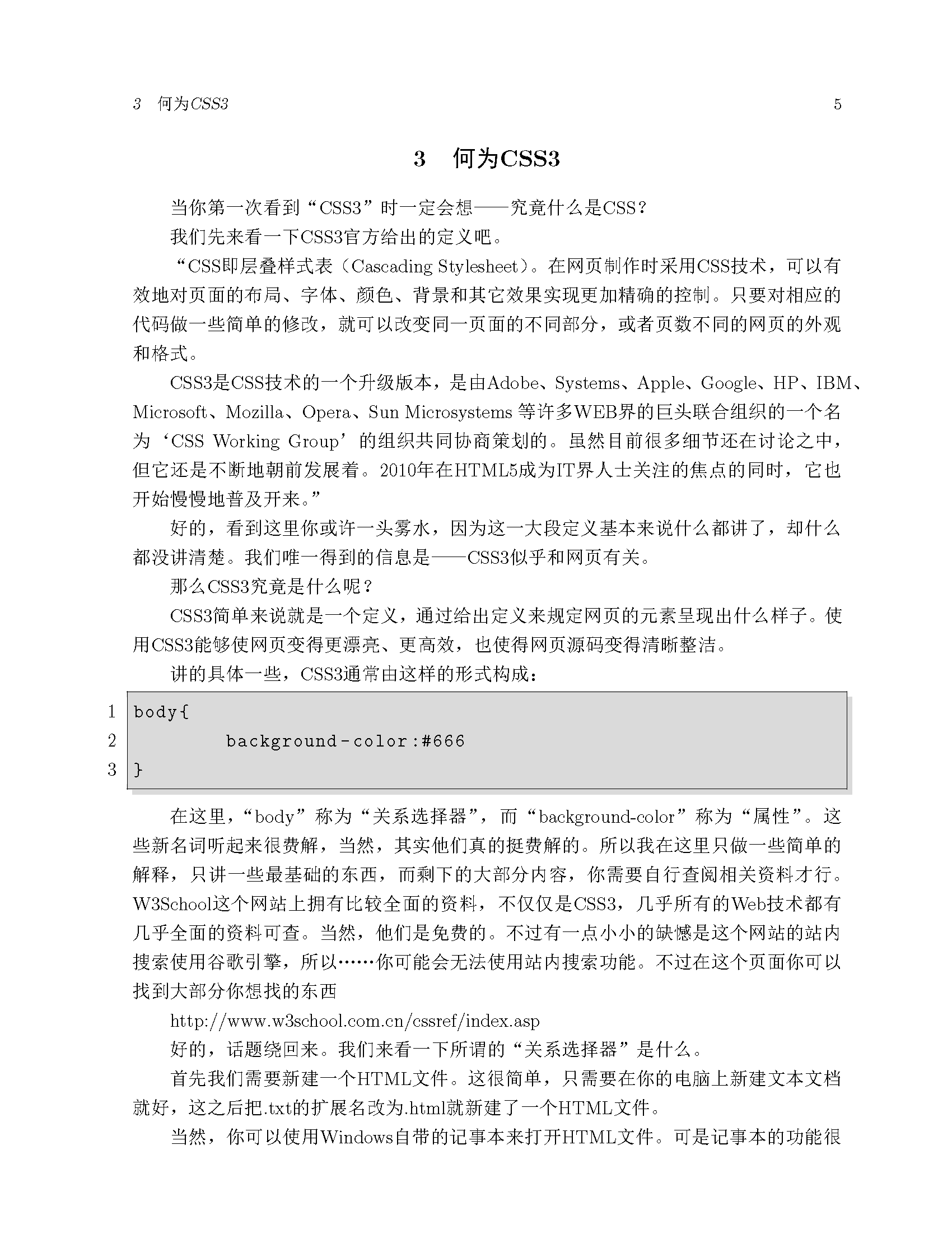 HTML5与CSS3_页面_05.png