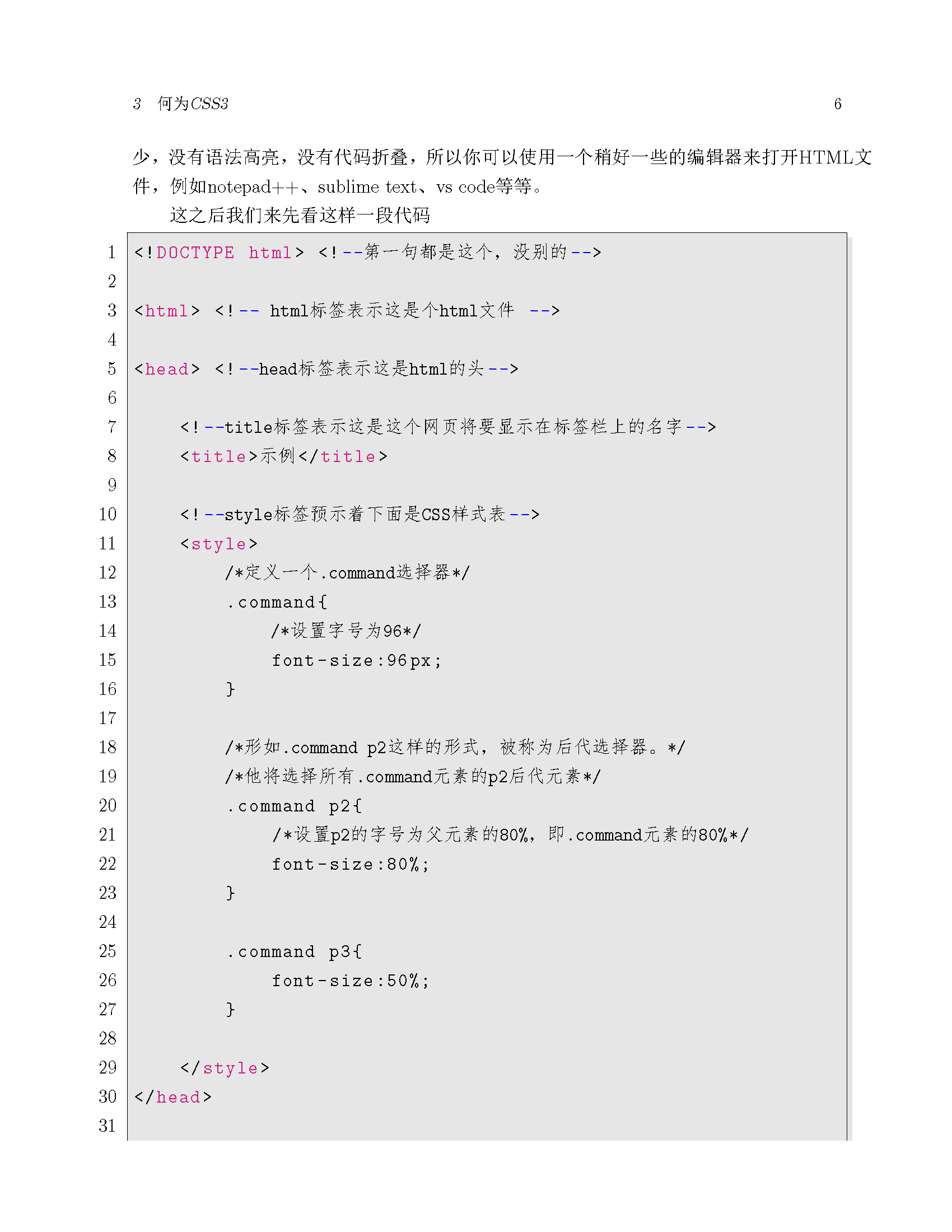 HTML5与CSS3_页面_06.png