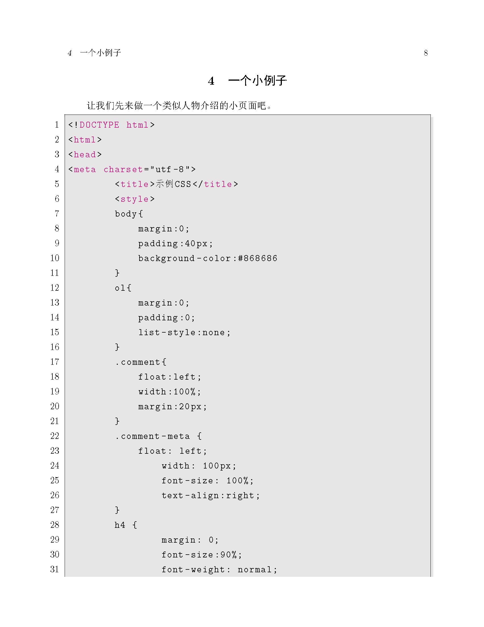 HTML5与CSS3_页面_08.png