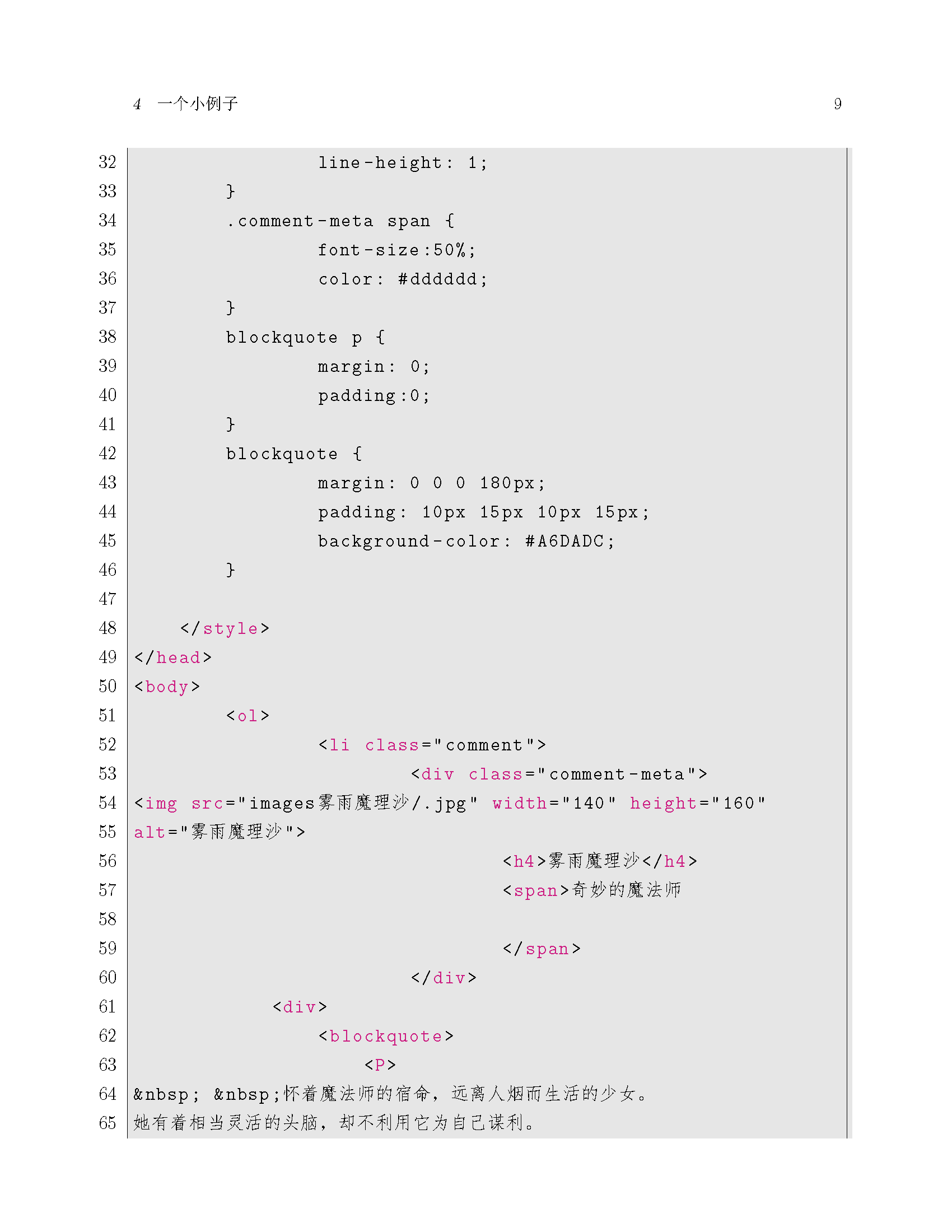 HTML5与CSS3_页面_09.png