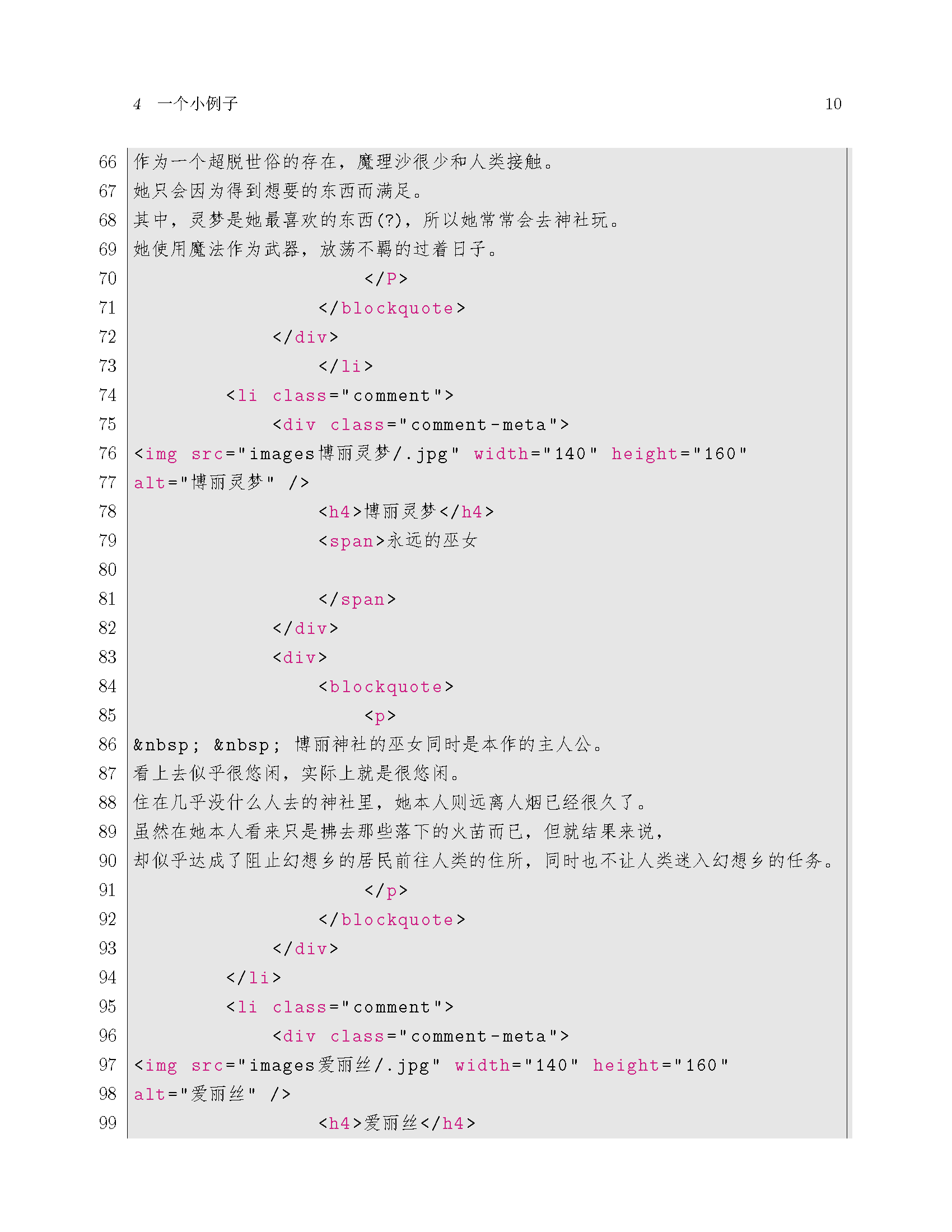 HTML5与CSS3_页面_10.png