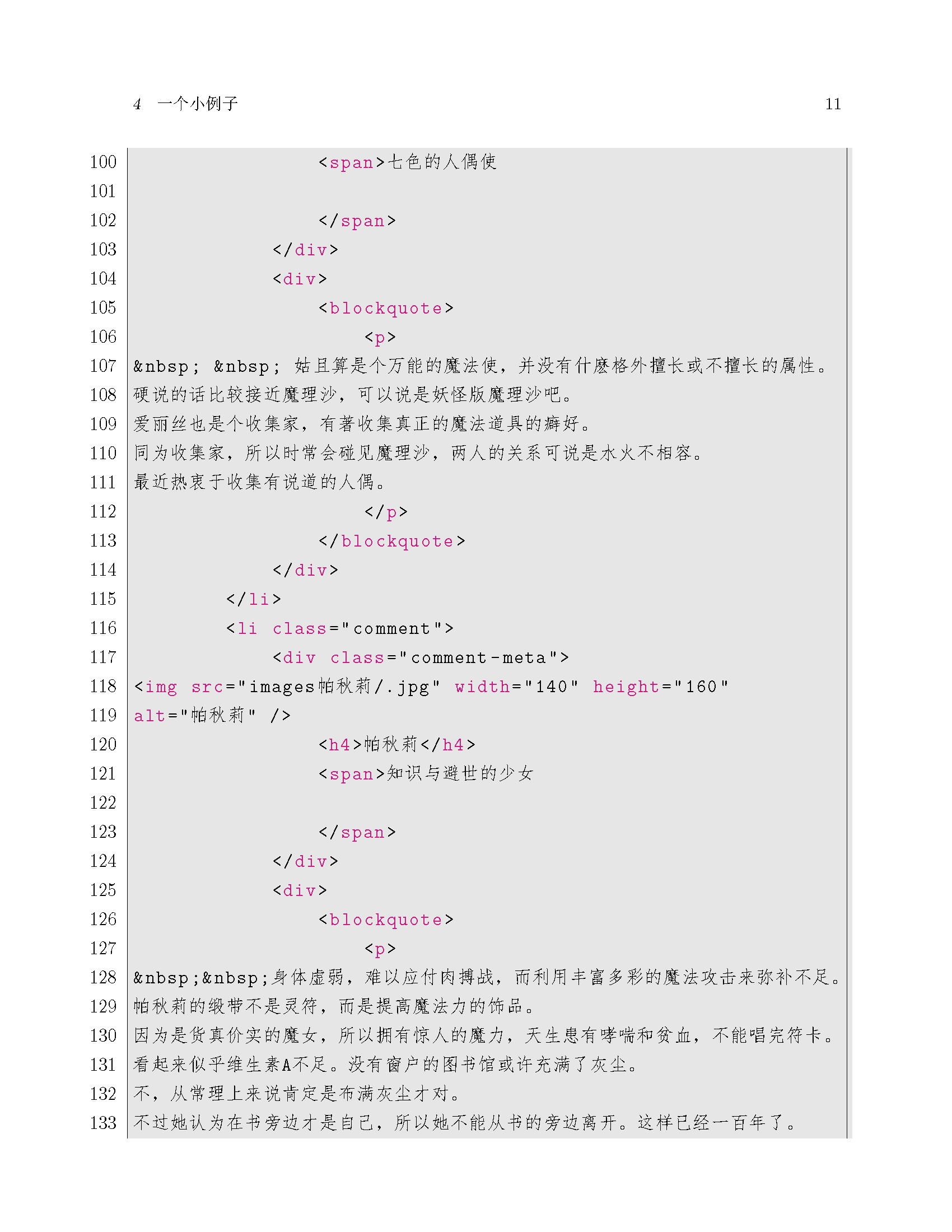 HTML5与CSS3_页面_11.png