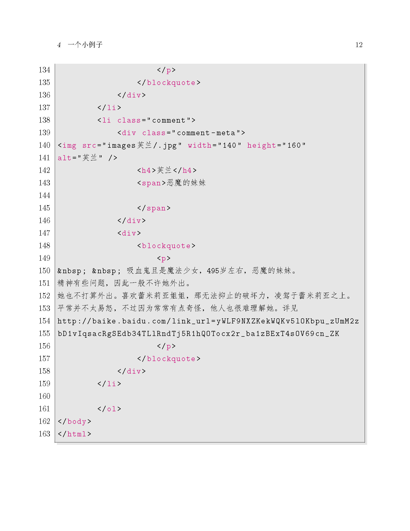 HTML5与CSS3_页面_12.png