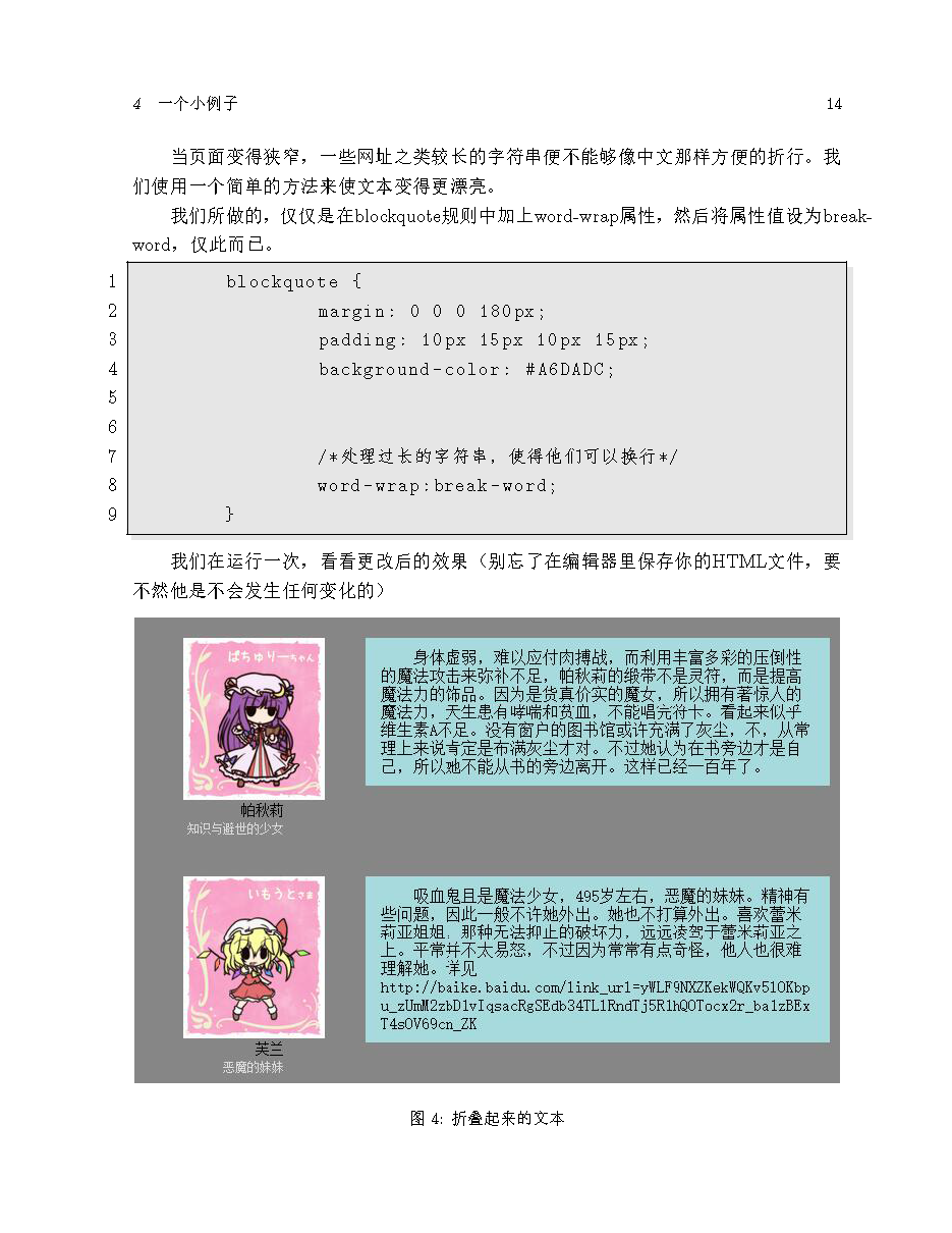 HTML5与CSS3_页面_14.png