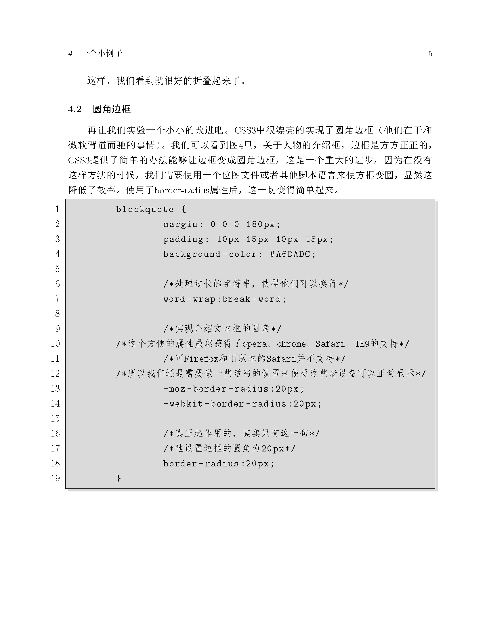 HTML5与CSS3_页面_15.png