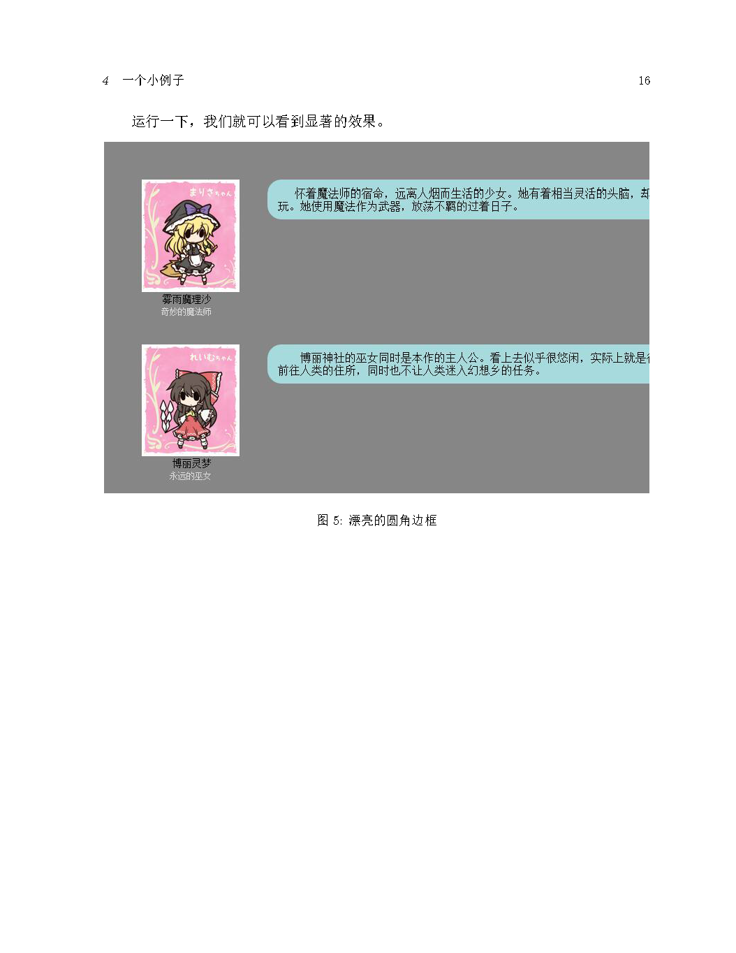 HTML5与CSS3_页面_16.png