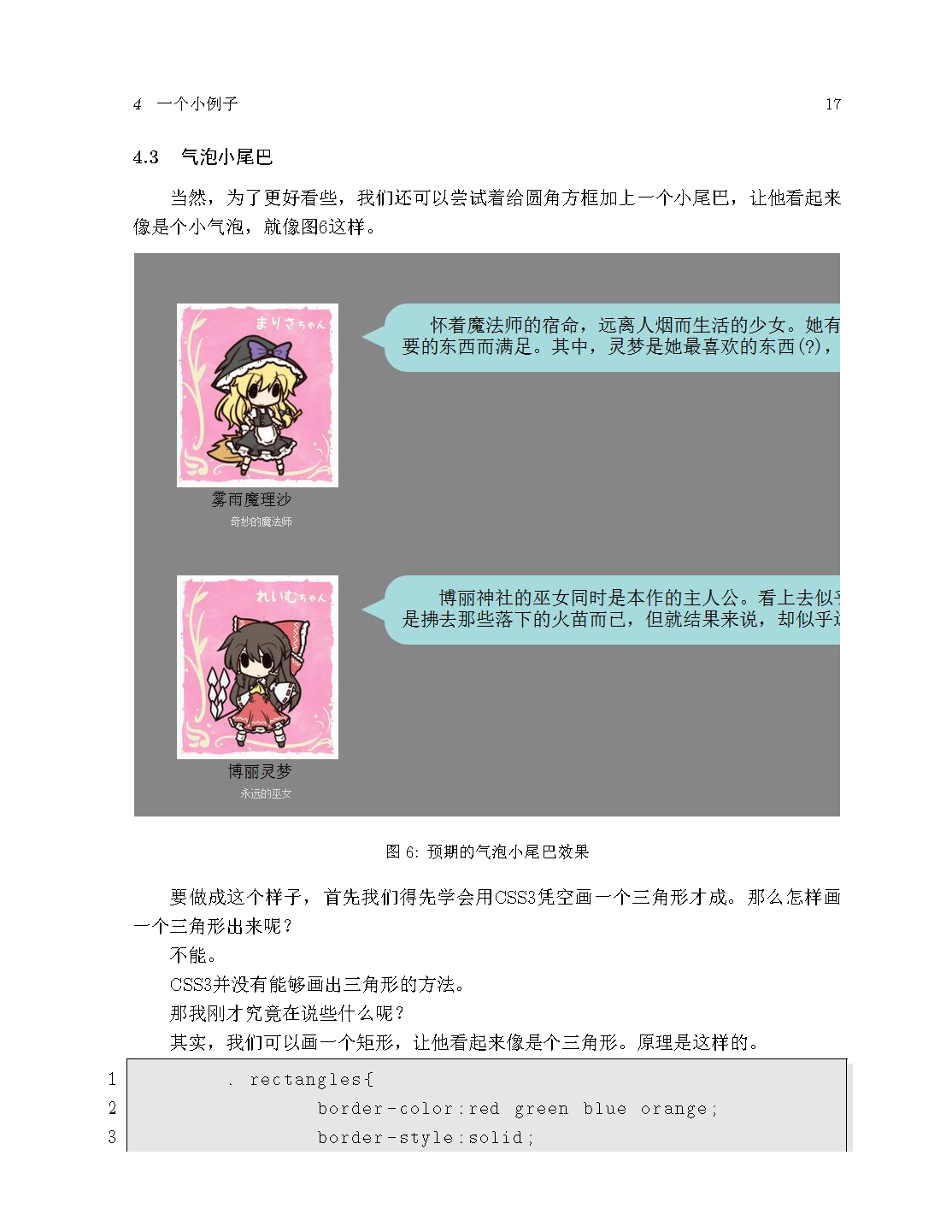 HTML5与CSS3_页面_17.png