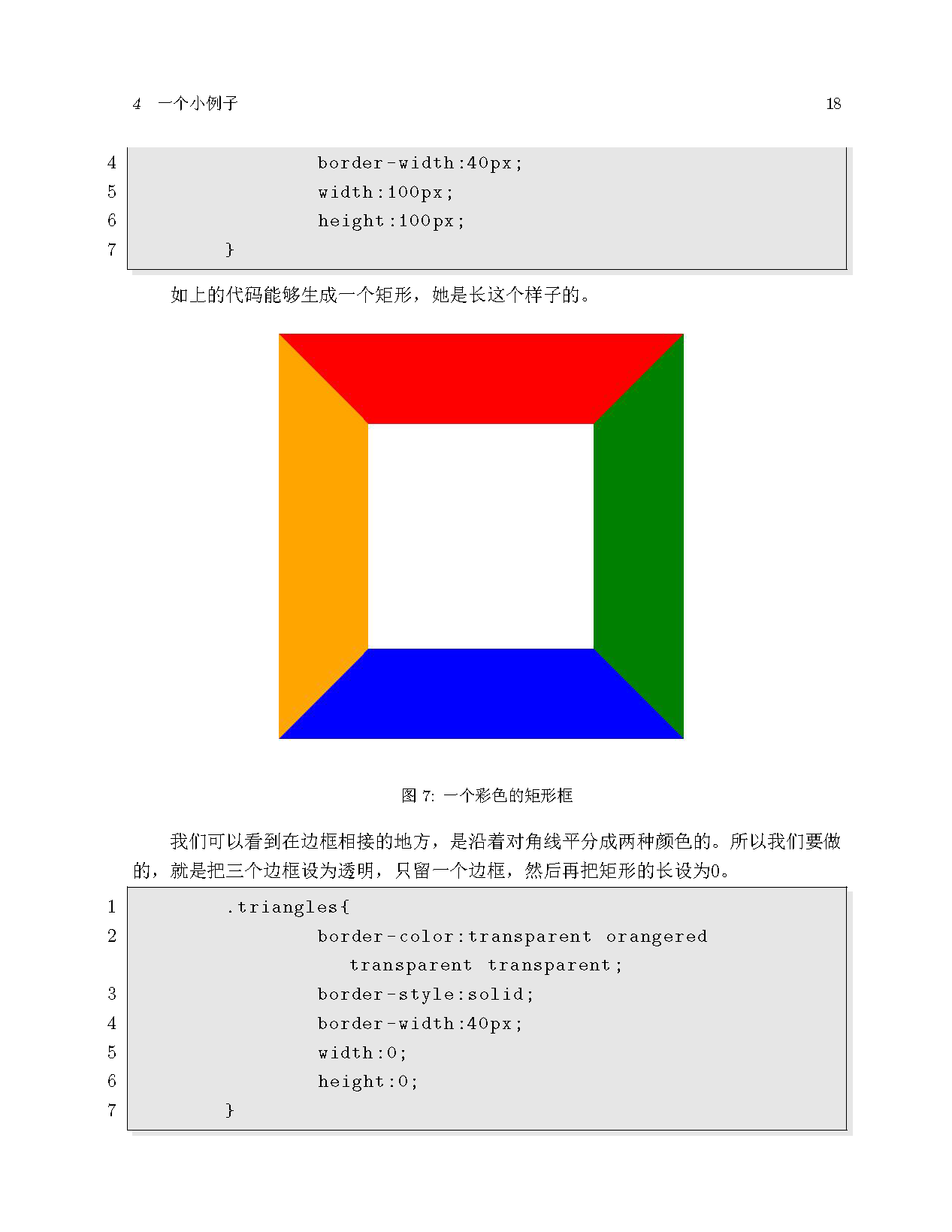 HTML5与CSS3_页面_18.png
