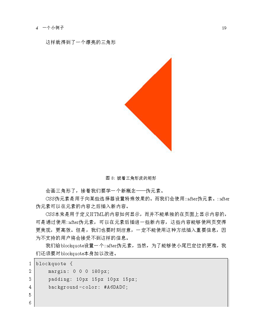 HTML5与CSS3_页面_19.png