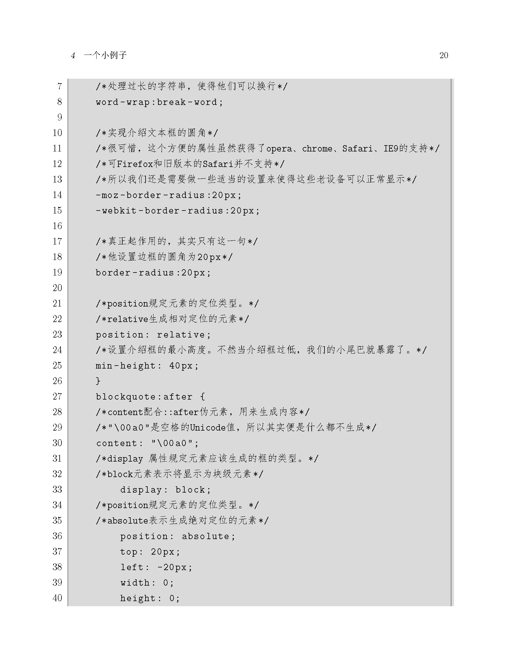 HTML5与CSS3_页面_20.png