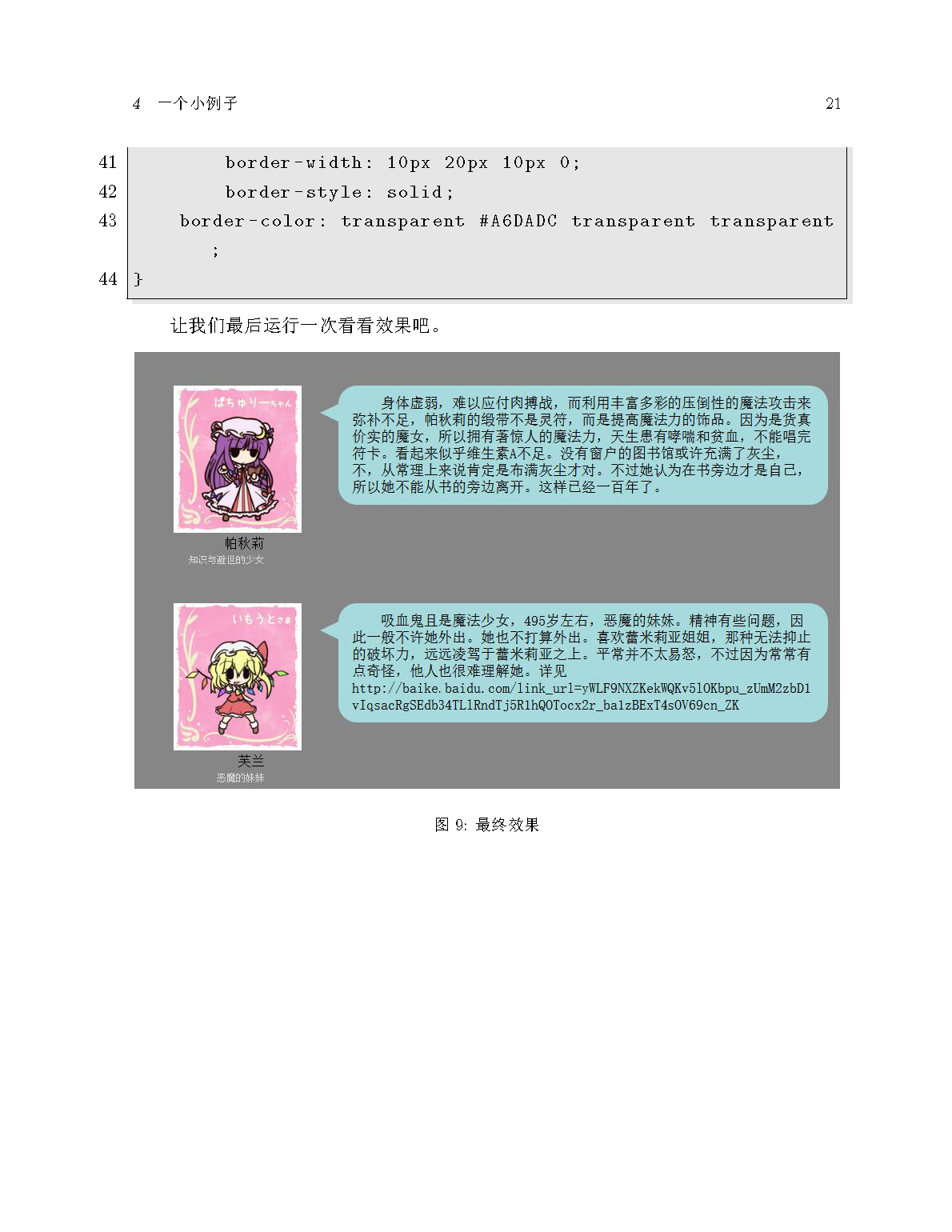 HTML5与CSS3_页面_21.png