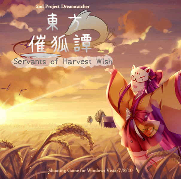 �|方催狐�T ~ Servants of Harvest Wish.png