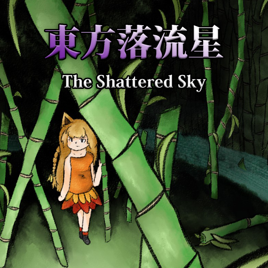 �|方落流星 ~ The Shattered Sky.png